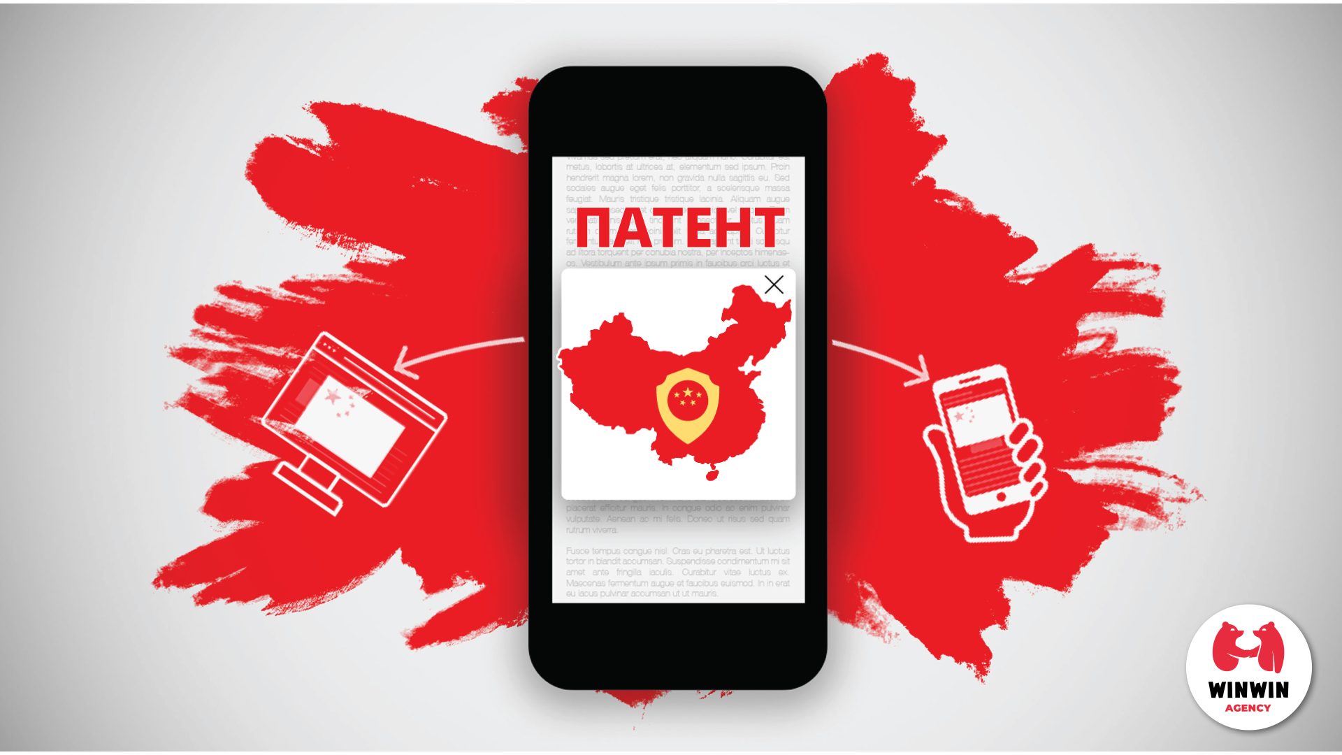 патент в Китае