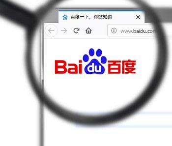 Baidu Promotion