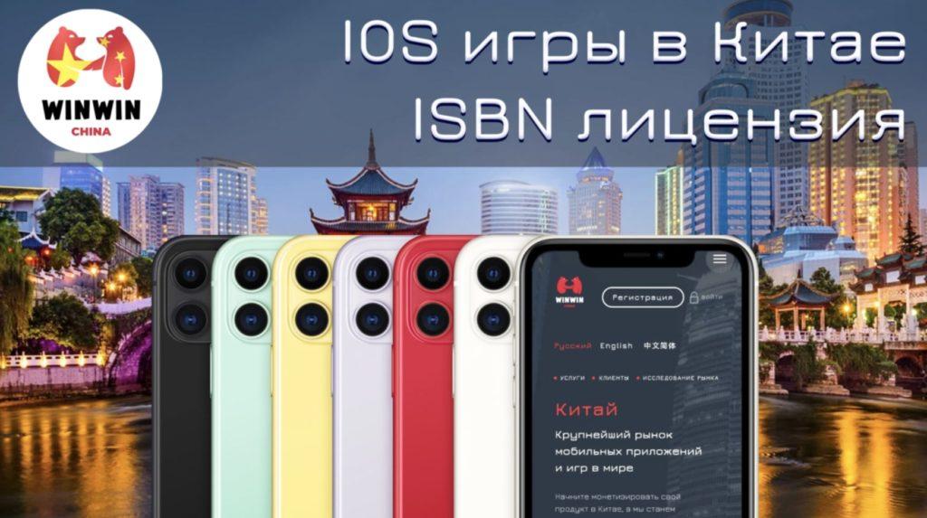 ISBN лицензия в Китае