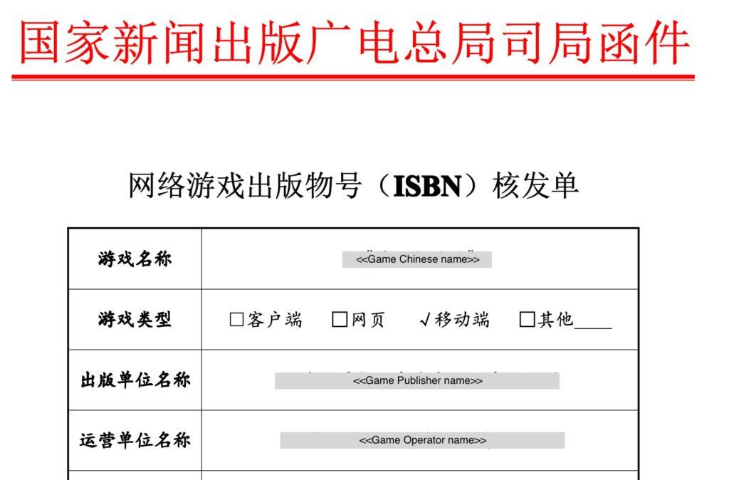 Пример ISBN лицензии в Китае