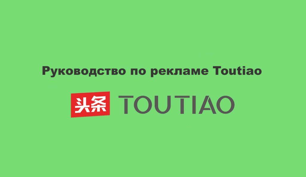 Реклама на Toutiao