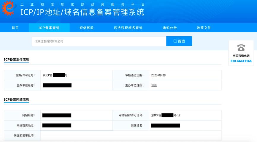 ICP лицензия