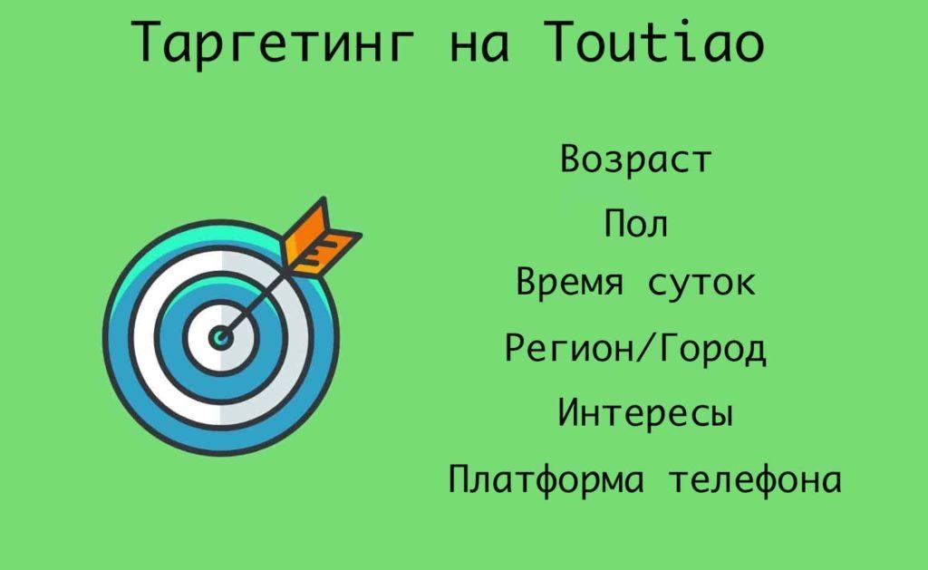 Таргетинг на Toutiao