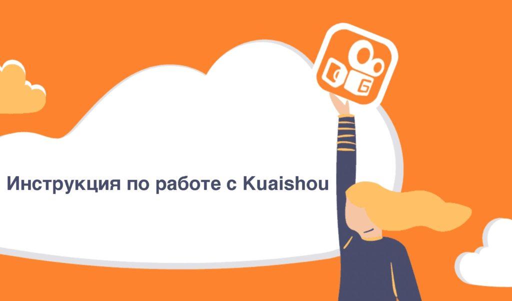 Реклама на Kuaishou